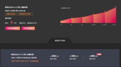 阿里云2核4G1M带宽服务器活动 只要699元三年
