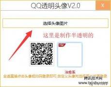 QQ会员设置QQ透明头像教程 附工具