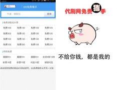 QQ免费猪手 代刷商品汇总