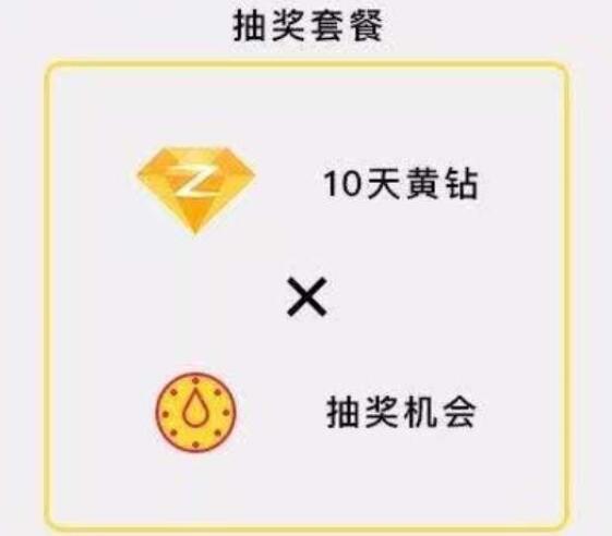 3元开通QQ黄钻10天 还有低价QQ前线刷钻活动