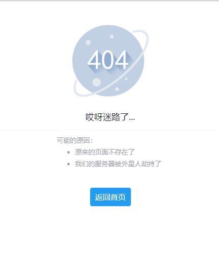 自适应404单页源码 网站错误页源码
