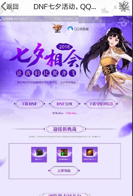 QQ浏览器领15天黑钻 8.9日后没登录过的40级用户