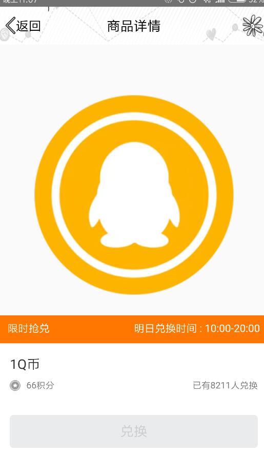 活动:QQ66积分兑换1Q币