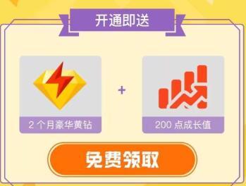 2元领取2个月QQ豪华黄钻 QQ前线刷钻