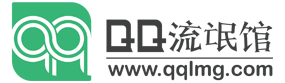 QQ流氓馆 免费的QQ资源分享平台