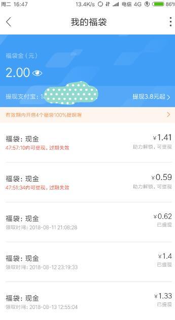 QQ前线活动 交易猫福袋每天必拿3.8元
