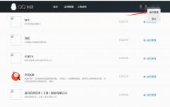 查询QQ授权应用 你都快捷登陆过哪些网站
