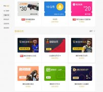 QQ浏览器用积分兑换各种会员 免费QQ业务