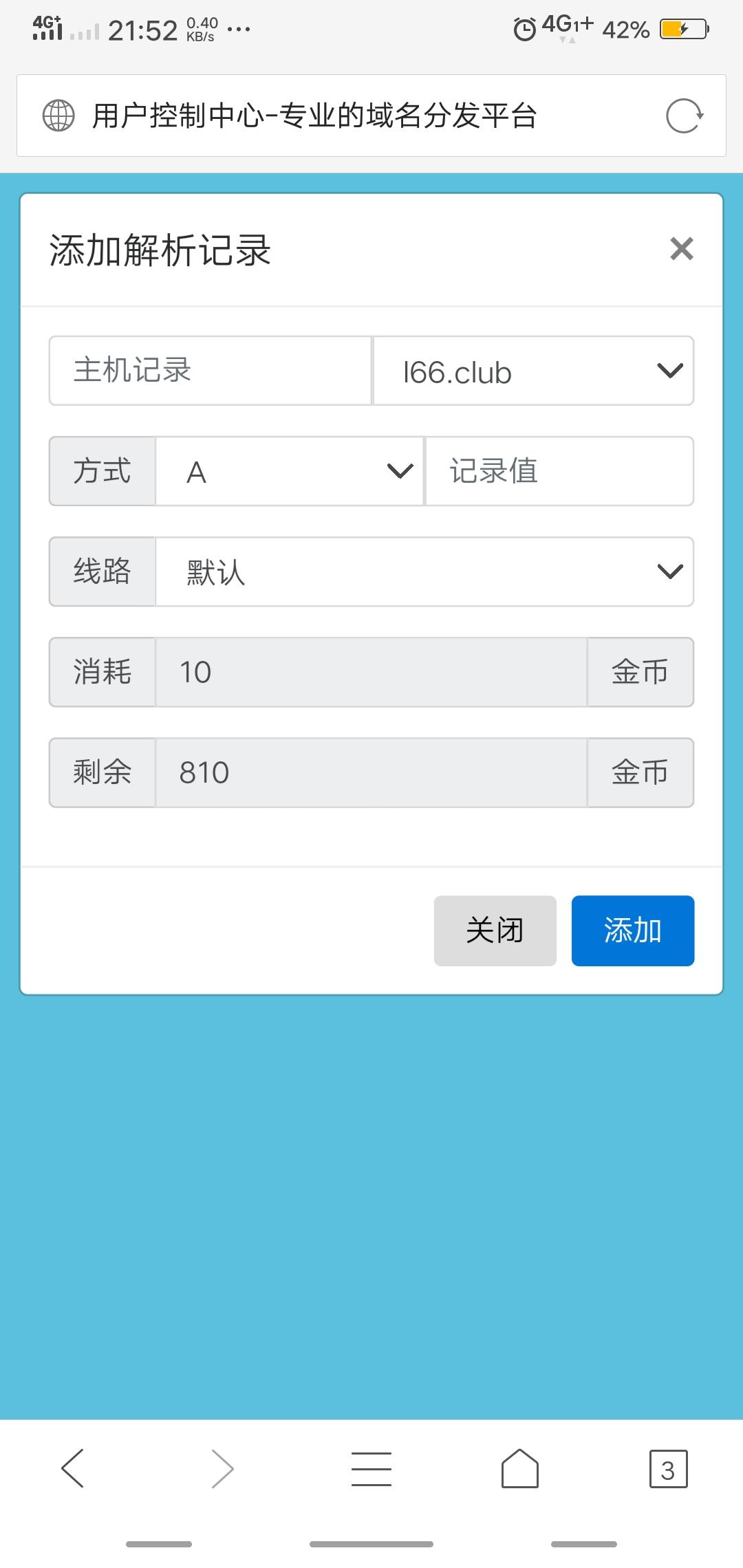 搭建自己的二级域名分发平台 后台可配置全局