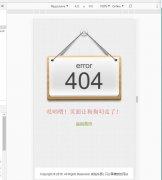 简约自适应的网站404错误页模板分享
