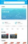 全球上网合集 教你在国外用中国手机卡上网