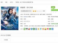 《阿丽塔:战斗天使》枪版电影在线观看无需下载