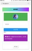 php短信轰炸网站源码分享