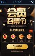 活动7.5元开通1个月QQ会员+12天红钻