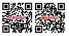 中国电信1星级用户领取芒果TV蜻蜓FM会员周卡