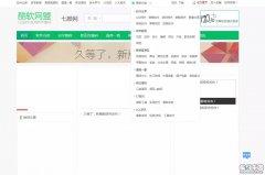 QQ前线乐园网站源码分享 织梦内核gbk版