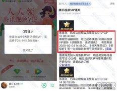 QQ豪华绿钻用户免费领取腾讯视频VIP
