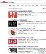 APEX英雄还能火多久 辅助外挂泛滥引网友不满