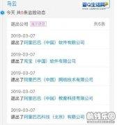 称马云退出5家公司 官方辟谣回应