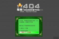 超炫酷的404网站源码单页html单页分享