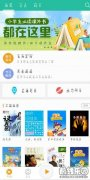 首发懒人听书破解版 今晚由QQ前线乐园买单!