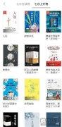 网易蜗牛读书破解版 所有书籍全部免费看