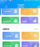 QQ点赞助手每天自动互赞QQ名片赞