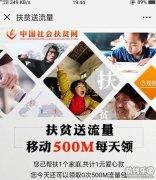 微信捐款一元 每天领取500M手机流量