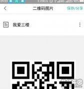 手机二维码生成软件 QQ技术网原创软件