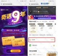 爱奇艺9周年回馈 98元购买爱奇艺VIP年+JD会员