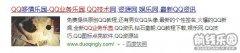 QQ哆情乐园-QQ业务乐园,QQ技术网,资源网,娱乐网,最新QQ资讯