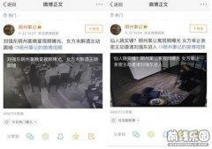 刘强东案完整视频 女方曾坐在刘强东身边