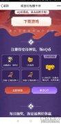 腾讯游戏活动注册胧月传说升15级得6个Q币