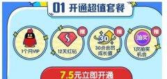 刷钻活动QQ会员享受48折优惠还送QQ红钻
