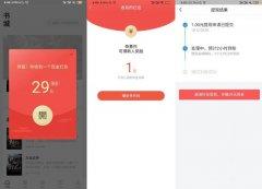 红果小说app撸1元微信红包
