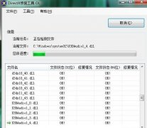 DirectX修复工具 v3.9 增强版