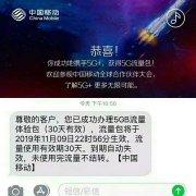 广东移动用户免费领取5G流量