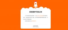 小火箭橙色404网站维护源码