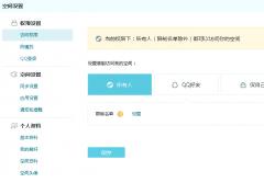 刷QQ空间留言人气访问必备教程