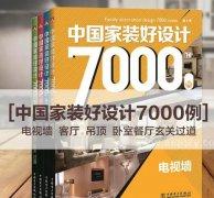 中国家装好设计教程分享 书籍PDF