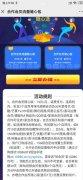安徽移动1元撸腾讯视频会员