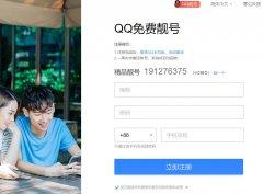 免费申请9位QQ号 教你申请9位QQ小号