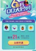 6折首月开通QQ大会员21元QQ活动地址