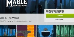 GOG喜加一《Mable And The Wood》限时免费领取
