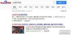 QQ泡沫乐园网站被交易 3000元交易成功