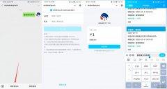 微信余额可以转账到QQ钱包 只需关注一个公众号